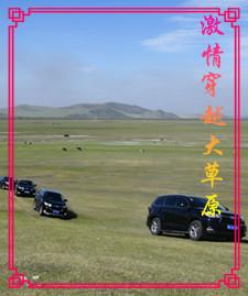激情穿越草原.jpg