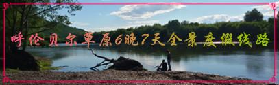 呼倫貝爾大草原6晚7天全景度假線路.jpg